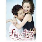 千回のキス 1 レンタル落ち 中古 DVD  韓国ドラマ