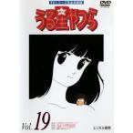 うる星やつら 19 TVシリーズ完全収録版(第94話〜第97話) レンタル落ち 中古 DVD