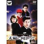 太陽に向かって 1 レンタル落ち 中古 DVD  韓国ドラマ クォン・サンウ ケース無::