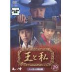 王と私 ノーカット完全版 29 レンタル落ち 中古 DVD  韓国ドラマ オ・マンソク チョン・グァンリョル