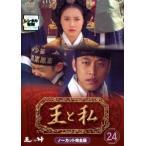 王と私 ノーカット完全版 24 レンタル落ち 中古 DVD  韓国ドラマ オ・マンソク チョン・グァンリョル