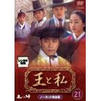王と私 ノーカット完全版 21 レンタル落ち 中古 DVD  韓国ドラマ オ・マンソク チョン・グァンリョル