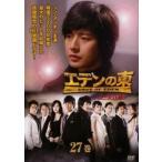 エデンの東 ノーカット版 27巻(第53話〜第54話) レンタル落ち 中古 DVD  韓国ドラマ ケース無::