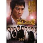 エデンの東 ノーカット版 24巻(第47話〜第48話) レンタル落ち 中古 DVD  韓国ドラマ