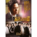 エデンの東 ノーカット版 13巻(第25話〜第26話) レンタル落ち 中古 DVD  韓国ドラマ