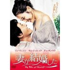 妻が結婚した【字幕】 レンタル落ち 中古 DVD  韓国ドラマ ソン・イェジン
