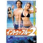 イントゥ ザ ブルー 2 レンタル落ち 中古 DVD