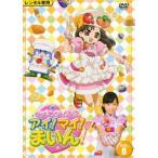 クッキンアイドル アイ!マイ!まいん! 8(第36話〜第40話) レンタル落ち 中古 DVD