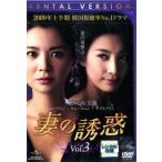 妻の誘惑 3(第9話〜第12話) レンタル落ち 中古 DVD  韓国ドラマ