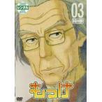 もっけ 其の参 (第5話〜第6話) レンタル落ち 中古 DVD