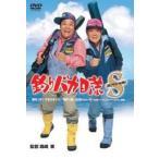 釣りバカ日誌 スペシャル レンタル落ち 中古 DVD