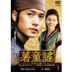 薯童謠 ソドンヨ 5(第9話〜第10話) レンタル落ち 中古 DVD  韓国ドラマ