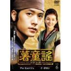 薯童謠 ソドンヨ 6(第11話〜第12話) レンタル落ち 中古 DVD  韓国ドラマ