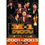 M-1 グランプリ the BEST 2001〜2003 レンタル落ち 中