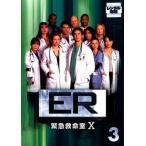 bs::ER 緊急救命室 10 テン 3 (第5話〜第6話) レンタル落ち 中古 DVD  海外ドラマ ケース無::