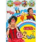 いっしょにうたおうモンすたベスト 色々iroiro 中古 DVD