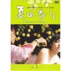 夏の香り 3(第5章〜第6章) レンタル落ち 中古 DVD  韓国ドラマ ソン・イェジン