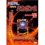 REALビデオシリーズ パチンコ バカボン2 レンタル落ち 中古 DVD