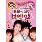モンすたージオソング DVD いっしょにうたおう最新ベスト Hello! ハロー 中古 DVD