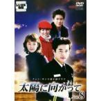 太陽に向かって 8(第15話〜第16話) レンタル落ち 中古 DVD  韓国ドラマ クォン・サンウ ケース無::