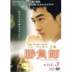 勝負師 3(第5話〜第6話) レンタル落ち 中古 DVD  韓国ドラマ キム・ナムジュ ケース無::