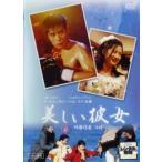 美しい彼女 6(第15話〜最終話) レンタル落ち 中古 DVD  韓国ドラマ イ・ビョンホン