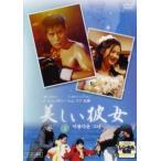 美しい彼女 2(第3話〜第5話) レンタル落ち 中古 DVD  韓国ドラマ イ・ビョンホン