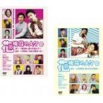 お宝イータウンで買える「花坂荘の人々 全2枚 上巻、下巻 全巻セット 中古 DVD お笑い」の画像です。価格は100円になります。