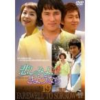 悲しみよ、さようなら 19(第55話〜第57話) レンタル落ち 中古 DVD  韓国ドラマ