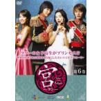 宮 クン Love in Palace  第6巻 レンタル落ち 中古 DVD  韓国ドラマ