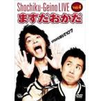 松竹芸能ライブ 4 ますだおかだ ますおかな奴らで107 レンタル落ち 中古 DVD  お笑い ケース無::