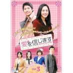 愛を信じます 3 レンタル落ち 中古 DVD  韓国ドラマ