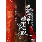 漫画喫茶都市伝説 呪いのマンナさん 第一章 レンタル落ち 中古 DVD  ホラー