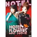 HOTEL FLOWERS ホテル・フラワーズ レンタル落ち 中古 DVD