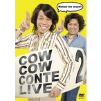 COWCOW CONTE LIVE 2 中古 DVD  お笑い