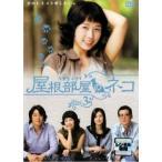 屋根部屋のネコ 3(第5話〜第6話) レンタル落ち 中古 DVD  韓国ドラマ ケース無::