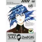 攻殻機動隊 S.A.C.2nd GIG 08(第15話〜第16話) レンタル落ち 中古 DVD