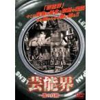 芸能界  闇の真相 レンタル落ち 中古 DVD