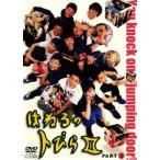 はねるのトびら 2 PART1 レンタル落ち 中古 DVD  お笑