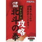 REAL ビデオシリーズ パチスロ 北斗の拳 プレミアム レンタル落ち 中古 DVD