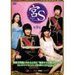 宮S Secret Prince  第9巻(第17話〜第18話) レンタル落ち 中古 DVD  韓国ドラマ