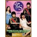 宮S Secret Prince  第6巻(第11話〜第12話) レンタル落ち 中古 DVD  韓国ドラマ