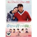 幸せは我々の胸に 8(第28話〜第31話) レンタル落ち 中古 DVD  韓国ドラマ