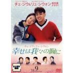 幸せは我々の胸に 9(第32話〜第35話) レンタル落ち 中古 DVD  韓国ドラマ