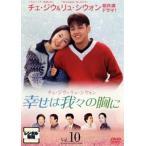 幸せは我々の胸に 10(第36話〜第39話) レンタル落ち 中古 DVD  韓国ドラマ