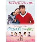 幸せは我々の胸に 14(第52話〜第55話) レンタル落ち 中古 DVD  韓国ドラマ