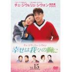 幸せは我々の胸に 15(第56話〜第59話) レンタル落ち 中古 DVD  韓国ドラマ