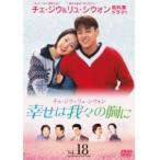 幸せは我々の胸に 18(第68話〜第71話) レンタル落ち 中古 DVD  韓国ドラマ