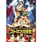 ホリプロお笑い夏祭りスペシャル ストロング混合 2 レンタル落ち 中古 DVD  お笑い