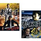 新 鯨道 侠魂 全2枚 Vol 1、完結編 レンタル落ち セット 中古 DVD  極道